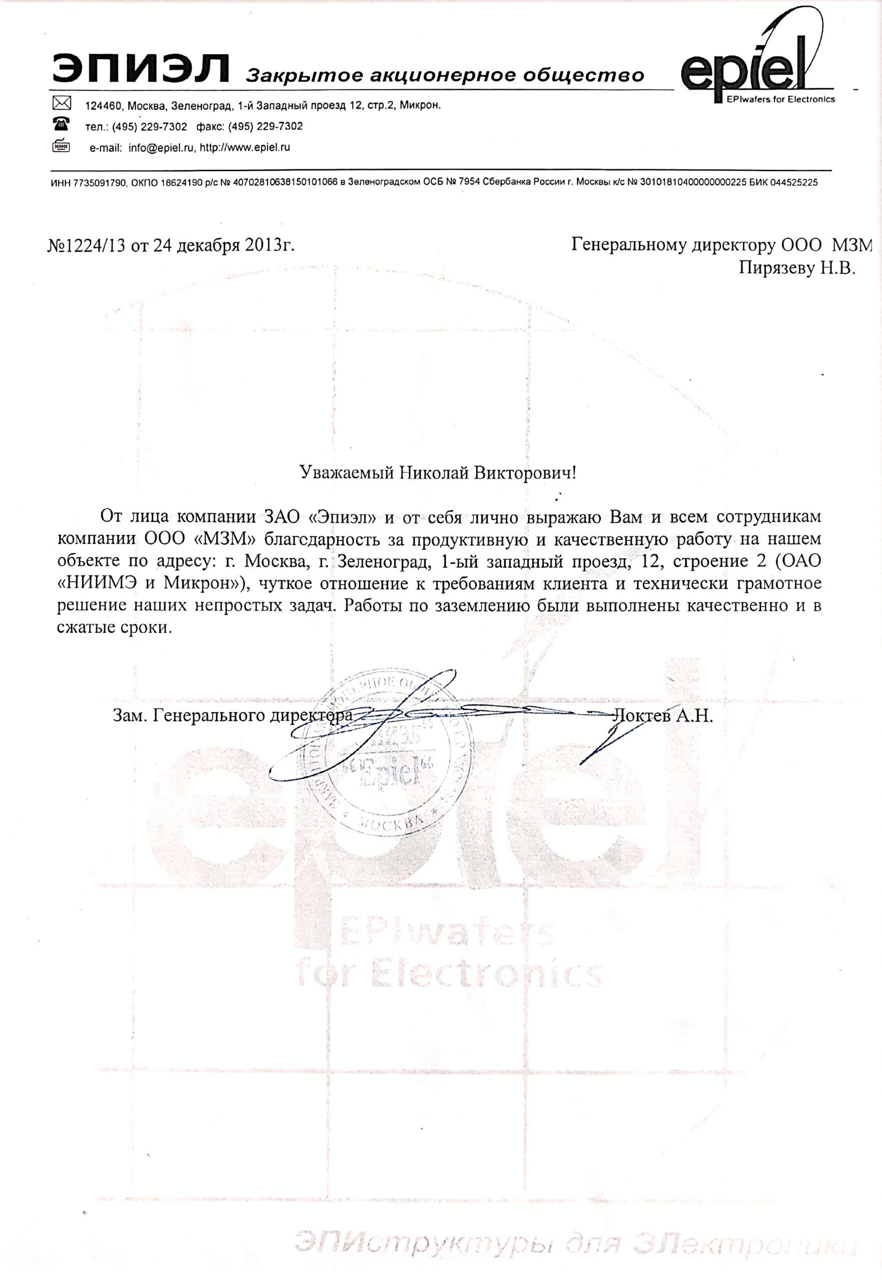 "Завод ""Микрон"""