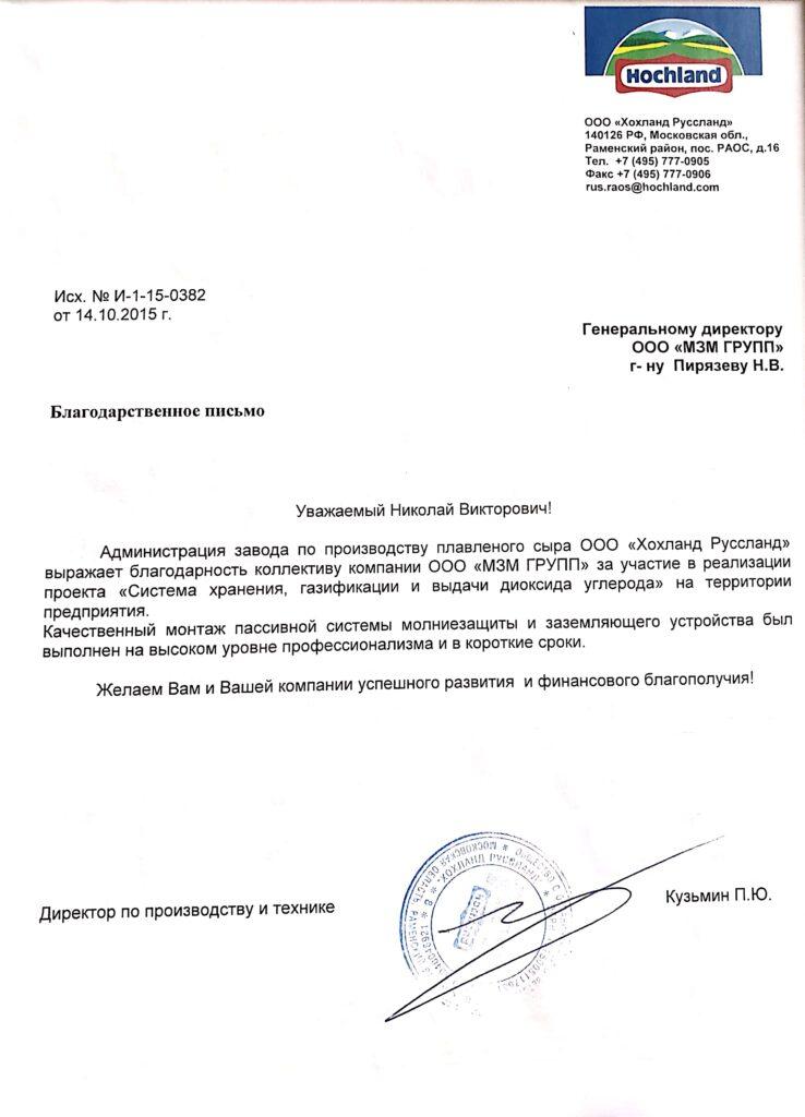 "Завод ""Хохланд"""