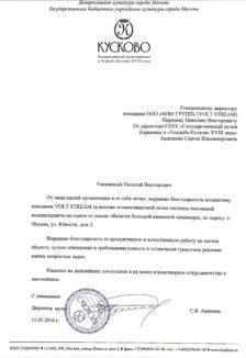 "Музей-парк ""Кусково"""