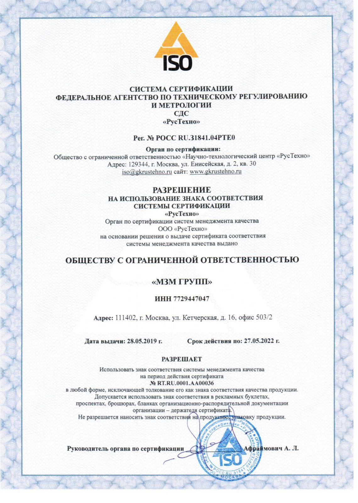 Сертификат качества 89629627030