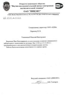 novyj-dokument-2019-05-23-20.04.59_12