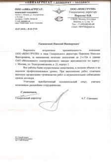 novyj-dokument-2019-05-23-20.04.59_13