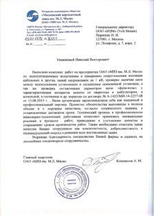 novyj-dokument-2019-05-23-20.04.59_3