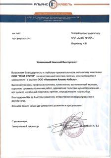 novyj-dokument-2019-05-23-20.04.59_4