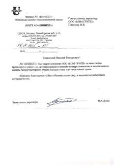 novyj-dokument-2019-05-23-20.04.59_6