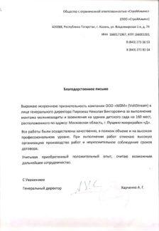 novyj-dokument-2019-05-23-20.04.59_8