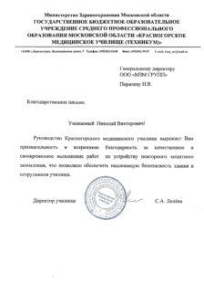novyj-dokument-2019-05-23-20.04.59_9